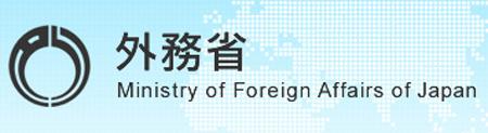 外務省公式ページへ